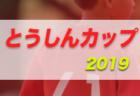 【今治東高校】ルーキーリーグ上位入賞チーム メンバー一覧&コメント!全国交流大会出場