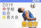 2019年度 蒲郡市内総合体育大会 サッカーの部 愛知中学総体 情報お待ちしています!