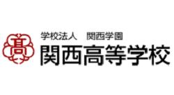 関西高校 オープンスクール 部活動体験 7/20開催 2019年度 岡山