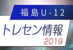 【メンバー】2019年度 福島県トレセンU-12(6/22〜23)