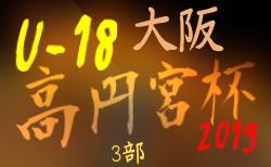 高円宮杯 JFA U-18サッカーリーグ2019 OSAKA 3部 8/17まで結果入力!