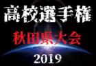 2019年度 田辺・西牟婁中学校新人総合体育大会(和歌山県)優勝は高雄中学校!