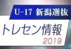 代表はチェリー栗崎・世羅FC 2019年度 第14回広島オータムサッカー大会 尾三支部予選 情報提供ありがとうございました!