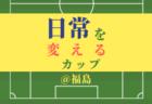 JCYインターシティカップ(U-15) EAST 2019 優勝は鹿島アントラーズ ノルテ!