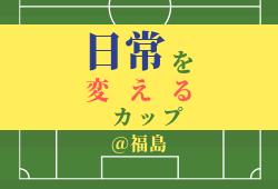 優勝はネオスA!2019年度 日常を変えるカップ(福島)