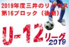 2019年度 三井のリハウスU-12サッカーリーグ 東京 第5ブロック後期 組合せ募集中!