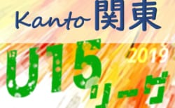 2019年度 第13回関東ユース(U-15)サッカーリーグ 結果速報!9/23