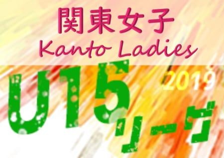 7/21結果速報!2019年度 第3回関東U-15女子サッカーリーグ大会
