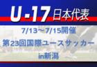 情報募集中 宮崎県中学生サッカーチャレンジリーグ2019 県央地区(後期)