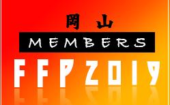 【岡山県】参加メンバープレイバック!2019 JFAフットボールフューチャープログラムトレセン研修会(FFP)2019/8/1~8/4