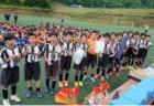 高円宮杯JFA U-18サッカーリーグ2019北海道 ブロックリーグ札幌 3部( 前期)最終結果掲載!
