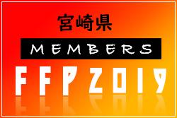 【宮崎県】参加メンバー決定!2019JFAフットボールフューチャープログラムトレセン研修会(FFP)東日本