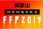 【北海道版】都道府県トレセンメンバー2019 情報お待ちしています!