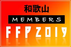 【和歌山県】参加メンバー掲載!2019 JFAフットボールフューチャープログラムトレセン研修会(FFP)8/1~8/4