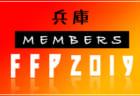 【福岡県】参加メンバープレイバック!2019 JFAフットボールフューチャープログラムトレセン研修会(FFP)2019/8/1~8/4