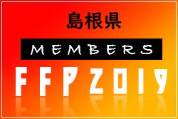 【島根県】参加メンバープレイバック!2019 JFAフットボールフューチャープログラムトレセン研修会(FFP)2019/8/1~8/4