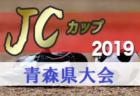 2019年度 大分県リーグ表一覧