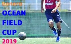 bonera OCEAN FIELD CUP(オーシャンフィールドカップ)2019 U-16 7/23~開催!予選リーグ表掲載しました!