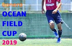 bonera OCEAN FIELD CUP(オーシャンフィールドカップ)2019 U-16 優勝は昌平高校