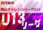 結果情報募集 入力おまちしております! 高円宮杯U-15サッカーリーグ 第10回晴れの国リーグ2019