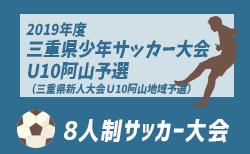 2019年度 三重県少年サッカー大会U10阿山予選(三重県新人大会U10阿山地域予選)10/19結果速報お待ちしています!
