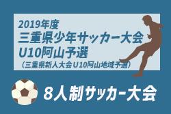 2019年度 三重県少年サッカー大会U10阿山予選(三重県新人大会U10阿山地域予選)10/5,19開催!組合せ情報募集!