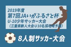 2019年度 第7回JAいがふるさと杯U-10少年サッカー大会(三重県新人大会U10名張地域予選)三重 組合せ情報募集!10/13開催!