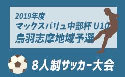 9/22開催!情報をお待ちしています!2019年度 マックスバリュ中部杯 U10 鳥羽志摩地域予選 三重