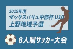 2019年度 マックスバリュ中部杯 U10 上野地域予選 三重 情報をお待ちしています!