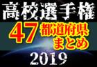 【2019年度高校女子選手権一覧】全国大会出場32チーム決定!【47都道府県別】