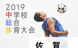 2019年 令和元年度 第56回佐賀県中学校総合体育大会サッカーの部 組み合わせ掲載 7/24~