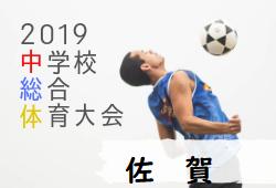 2019年 令和元年度 第56回佐賀県中学校総合体育大会サッカーの部 優勝は城東中!