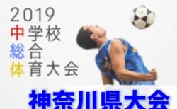 湘南ブロックで代表順位決定!7/23,24で全代表決定!! 2019年度 第53回神奈川県中学校総合体育大会 7/28開幕!