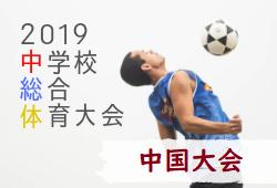 2019年度第51回中国中学校サッカー選手権大会 8/1.2.3開催
