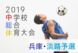 2019年度 淡路中学校総合体育大会サッカー大会 優勝は南淡中!西淡中も県大会へ!