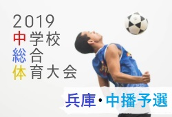 2019年度 中播中学校総合体育大会サッカー競技大会 優勝は安室中!増位中も県大会へ!