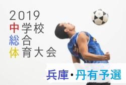 2019年度 丹有地区中学校総合体育大会サッカー競技 狭間中学校、篠山中学校が両校優勝!