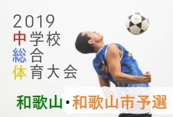 2019年度 第71回和歌山市中学校総合体育大会・サッカー競技 7/14結果速報