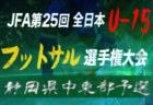 世田谷FCジュニアユース 体験練習会 8/27~12月開催 2020年度 東京都