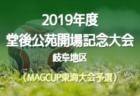 2019年度 サッカーカレンダー【岐阜】年間スケジュール一覧