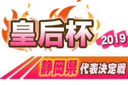 2019年度 皇后杯JFA第41回全日本女子サッカー選手権大会 静岡県大会 優勝はルクレMYFC!