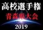 2019年度 第98回全国高校サッカー選手権 青森県大会 青森山田、PK戦制し23連覇!