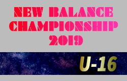 ニューバランスチャンピオンシップ2019 (NEW BALANCE CHAMPIONSHIP 2019) U-16 本戦9/14開幕 参戦4チーム決定!