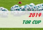 2019年度 第43回 日本クラブユースサッカー選手権(U-18)大会 優勝は名古屋グランパス!