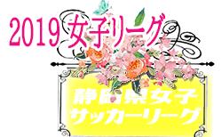 2019年度 第35回静岡県女子サッカーリーグ 11/17結果!次節は11/24