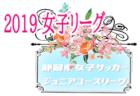 2019年度 第41回関西招待中学生サッカー選抜大会(ガンバカップ)優勝はJFAトレセン奈良!