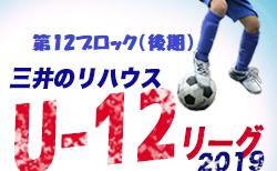 2019年度 三井のリハウスU-12サッカーリーグ東京 第12ブロック後期 結果入力お待ちしています