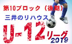 2019年度 三井のリハウスU-12サッカーリーグ東京 第10ブロック後期 結果入力お待ちしています