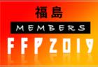 2019高円宮杯U18サッカーリーグI-youth League 7/13,14結果掲載!次回7/20,21開催!