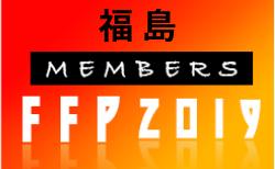 【福島県】参加メンバープレイバック!2019 JFAフットボールフューチャープログラムトレセン研修会(FFP)2019/8/1~8/4